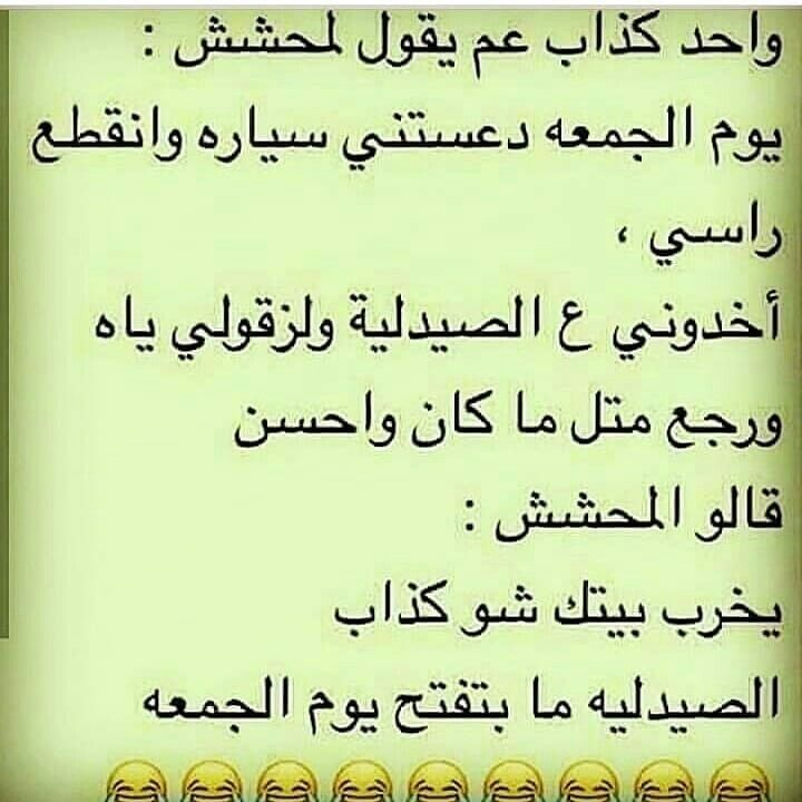 Pin By Nakh On Funny Funny Arabic Quotes Funny Quotes Funny Comments