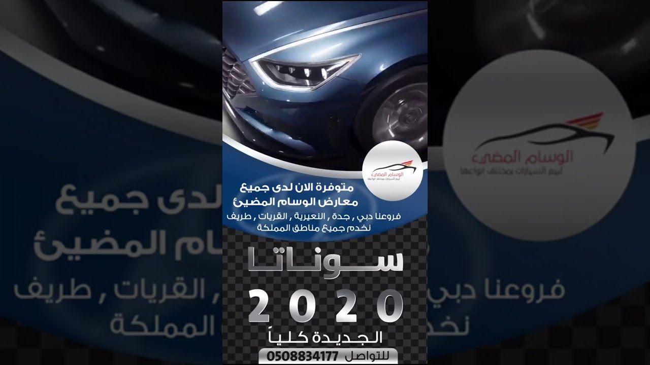 سوناتا 2020 معرض الوسام المضيئ لتجارة السيارات
