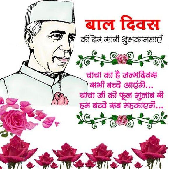 Bal Diwa Kavita In Hindi Children S Day Wishe Happy Jawaharlal Nehru Essay Par 10 Line Mera Priya Neta