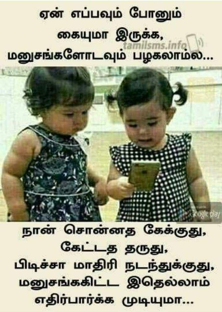 Pin By Sangeetha On Subashini Tamil Funny Memes Fun Quotes Funny Comedy Memes