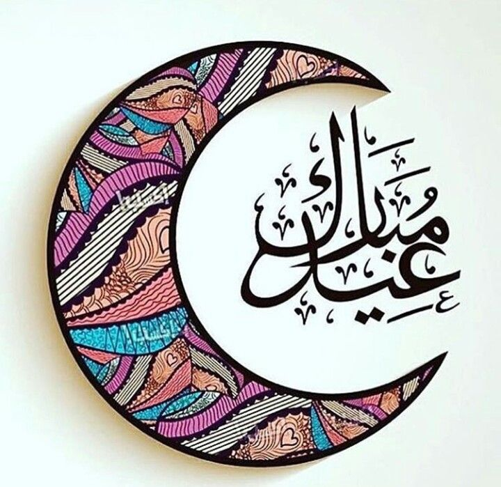 عيد مبارك Eid Mubarak Stickers Eid Stickers Eid Cards