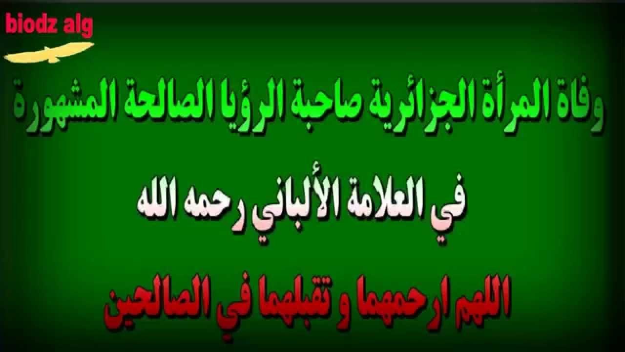 مؤثر جدا وفاة المرأة الجزائرية صاحبة الرؤيا الصالحة المشهورة التي أبكت الألباني رحمهما الله Youtube