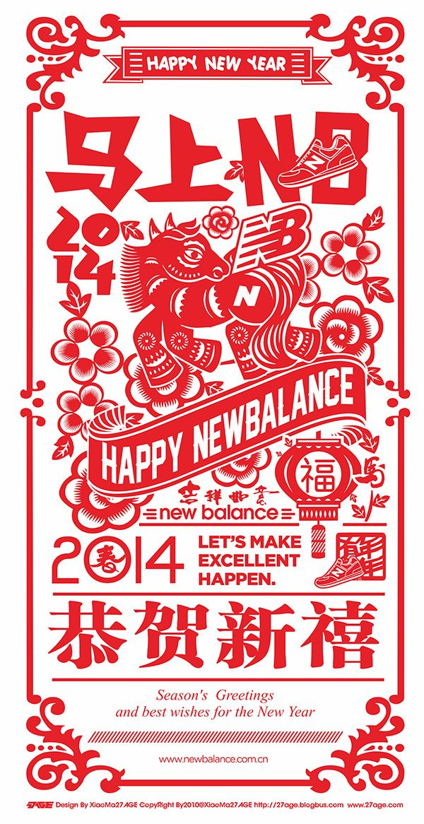 new balance chinese