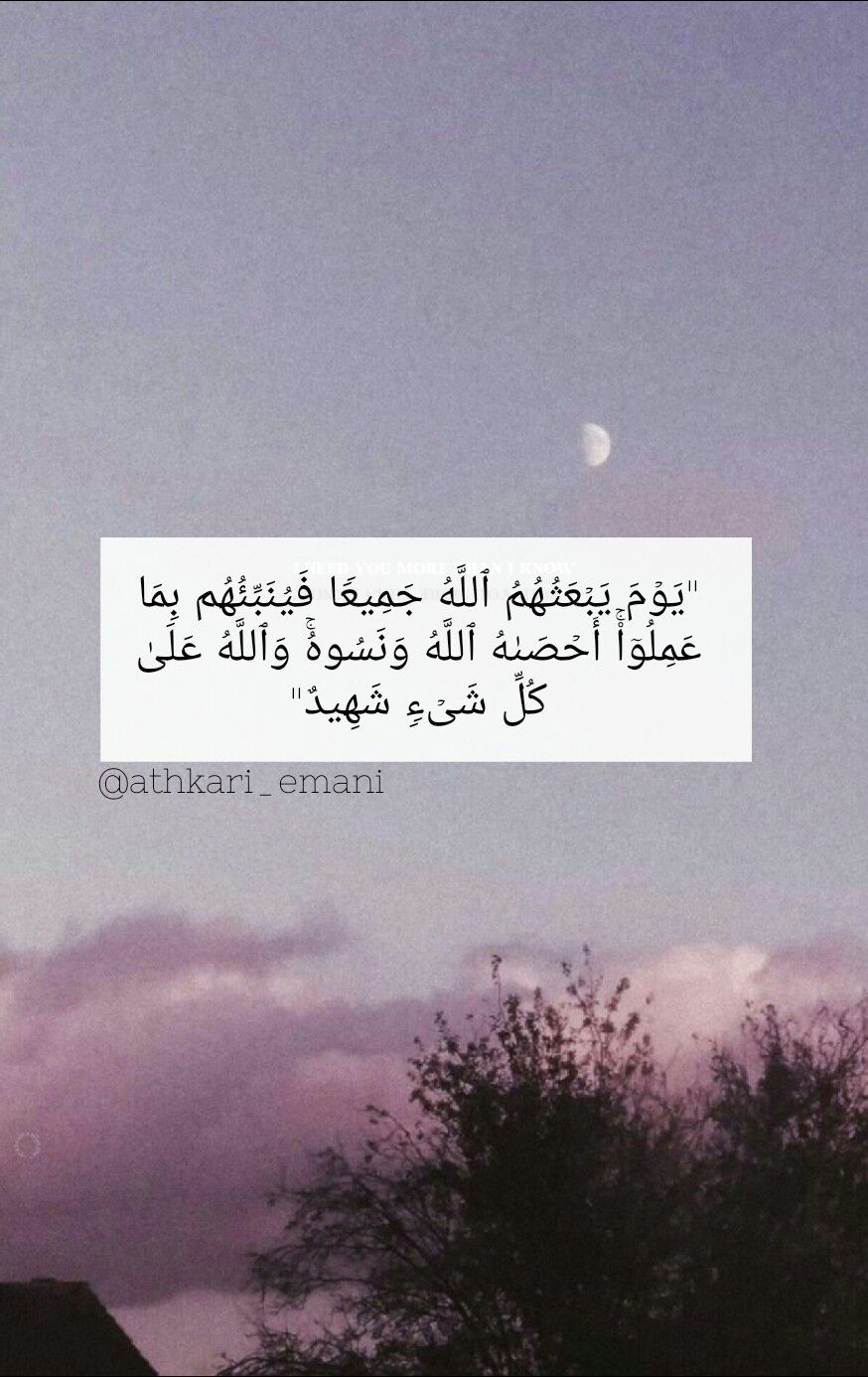Pin By Eman Albusaidi On قرآن Quran Quotes Quran Beautiful Words