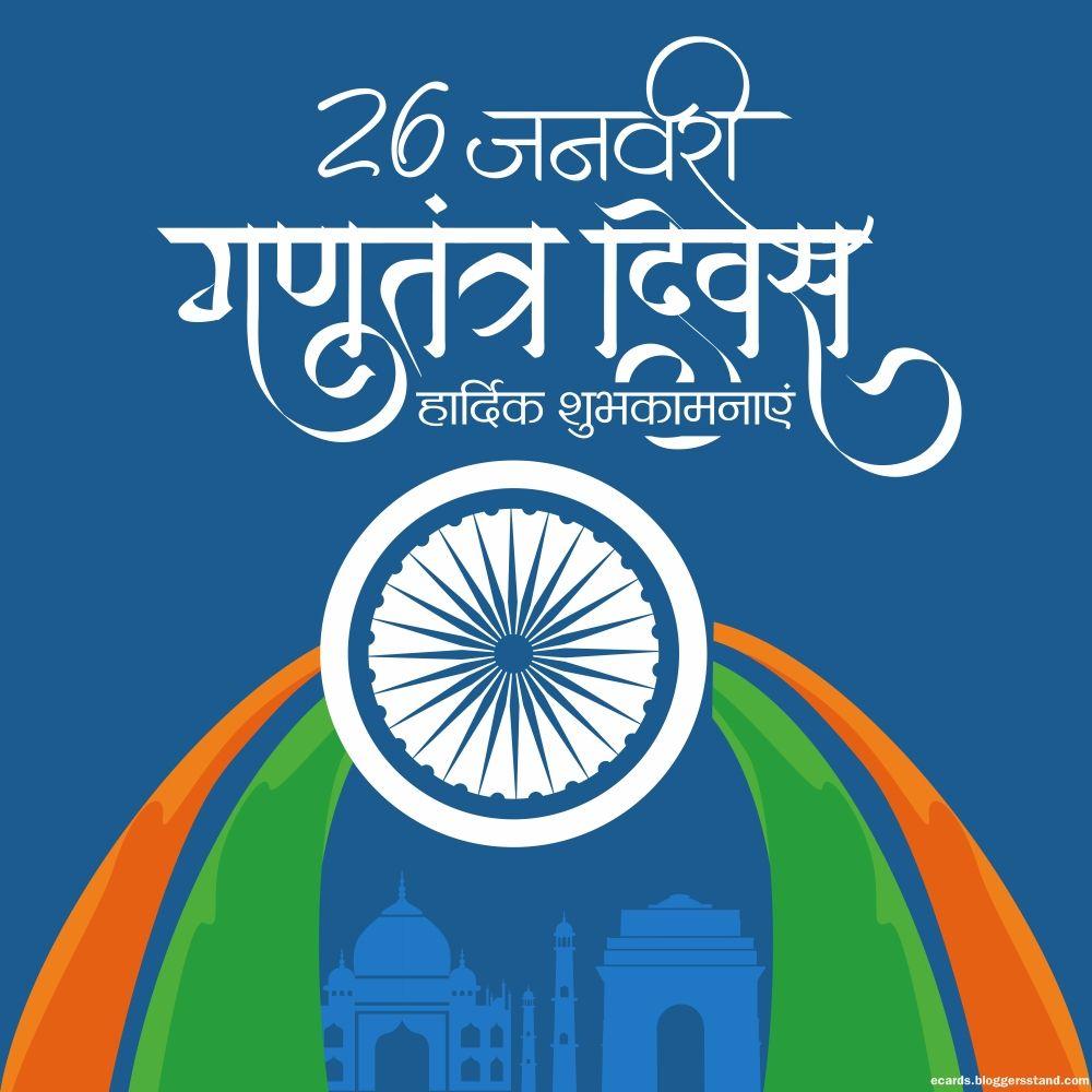 Happy Republic Day 2021 26th January Ashok Chakra Wishes Hindi In 2021 Republic Day Happy Republic Day Ashok Chakra