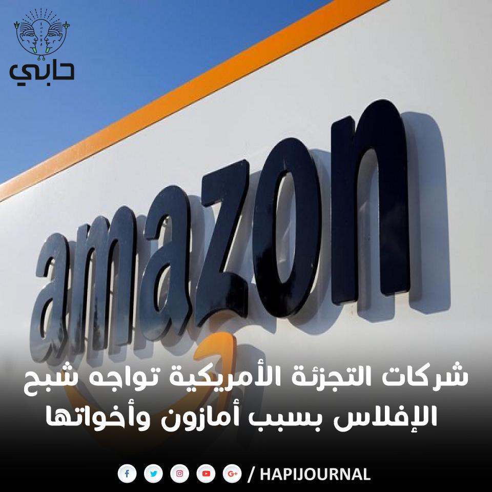 شركات التجزئة الأمريكية تواجه شبح الإفلاس بسبب أمازون وأخواتها Company Logo Tech Company Logos Amazon Logo