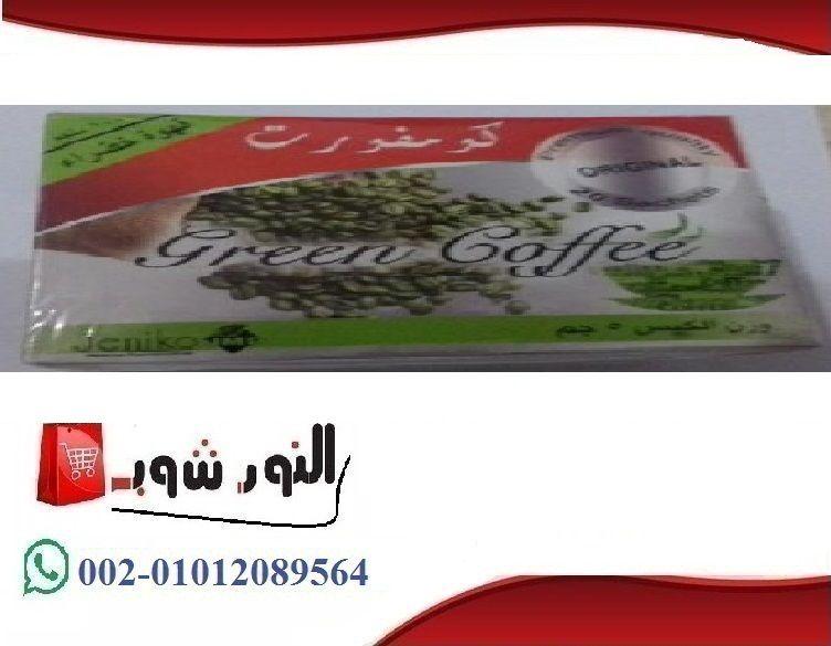 شاي اعشاب جرين كوفي كومفورت اكياس تخسيس تعمل على انقاص الوزن من 4 6 ك شهريا يتكون من الياف غذائية داخل مصر 01012089564 01280343761 01145359198 ارقام الهاتف