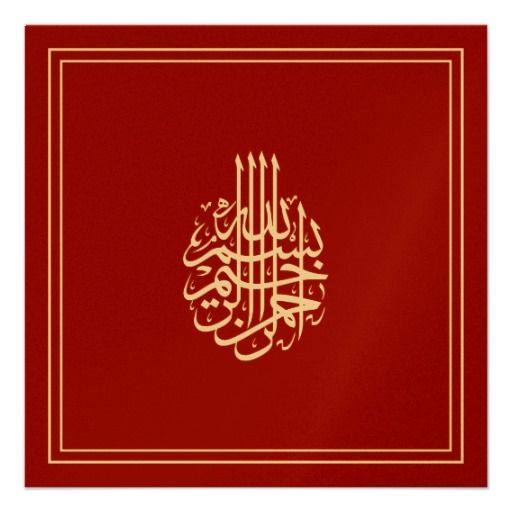 Wedding Branding Ideas: Islamic Red Golden Muslim Wedding Invitation