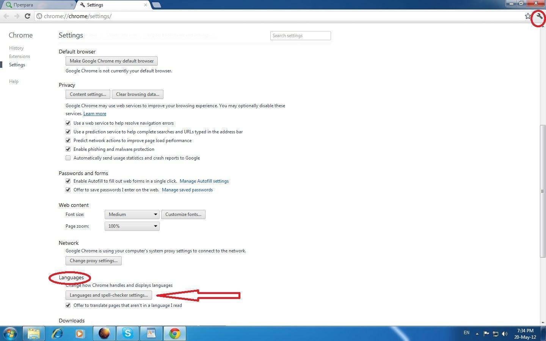 Kako Promeniti Jezik U Google Chrome Kakopedija Com Google Chrome Content Media Google