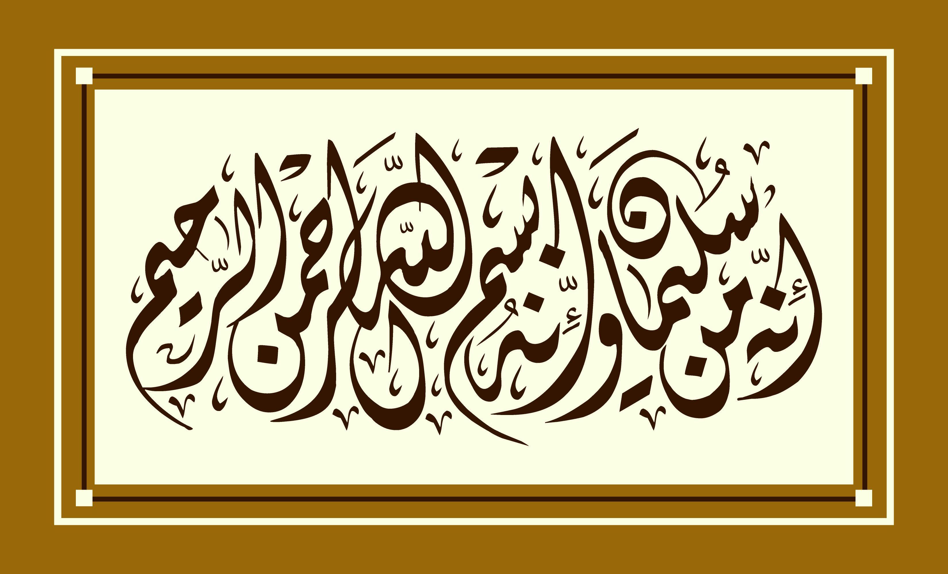 Innahu Min Sulaimana Wa Innahu Bismillahirrohmanirrohim Islamic Calligraphy Types Of Art Stock Images Free