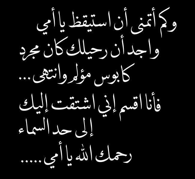 رحمك الله ياامي Love U Mom Photo Quotes I Miss My Mom