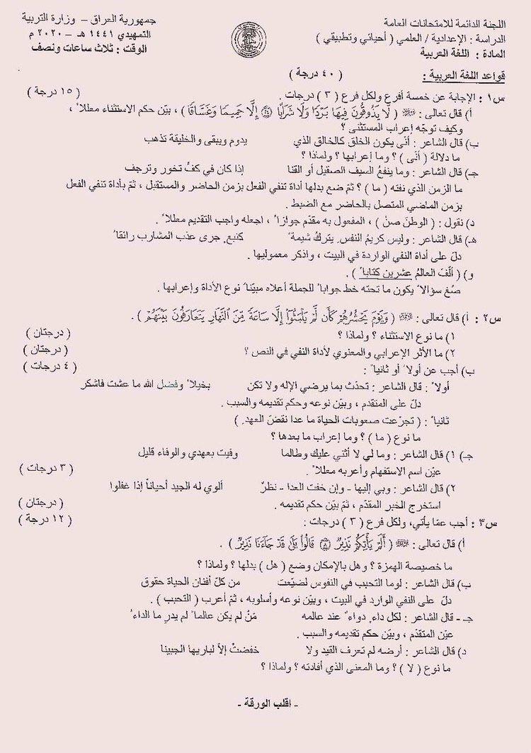 أسئلة مادة اللغة العربية للصف السادس العلمي الدور التمهيدي 2020 الخارجي مع الإجوبة Kn نرفق لكم أسئلة مادة اللغة العربية 2020 للصف الساد Bullet Journal Journal