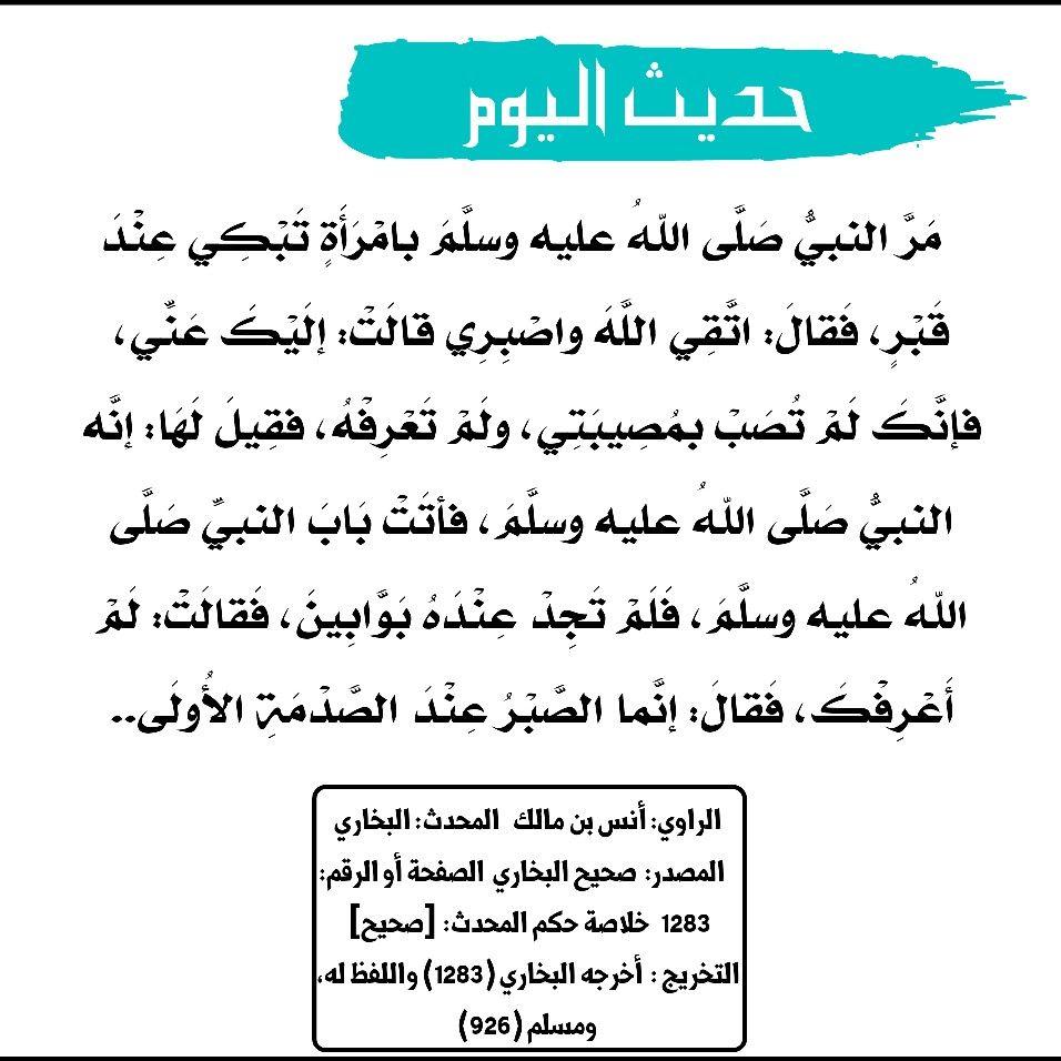 Pin By Barbie Sam On صحيح البخاري ومسلم شرح الأحاديث في صفحة الفيس Ahadith Duaa Islam Islam