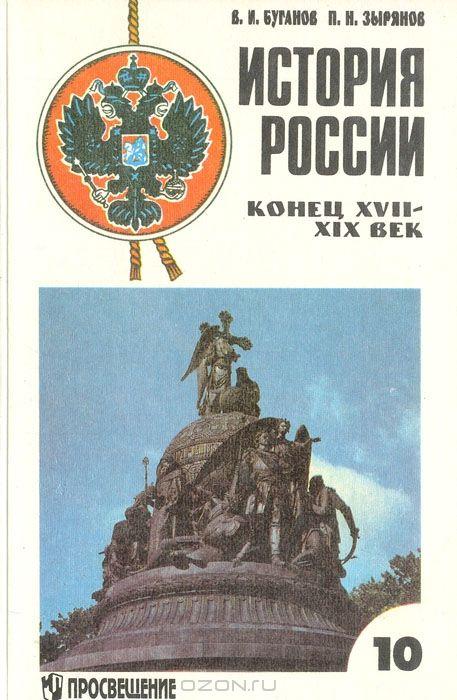 Гдз по истории россии 10 класс буганов