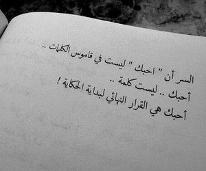 Pin By Mayflower On لــــــــكي Words Quotes Blessing Words Love Words