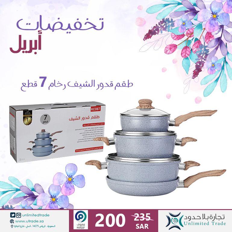 طقم قدور الشيف رخام 7 قطع Canning Watering Can