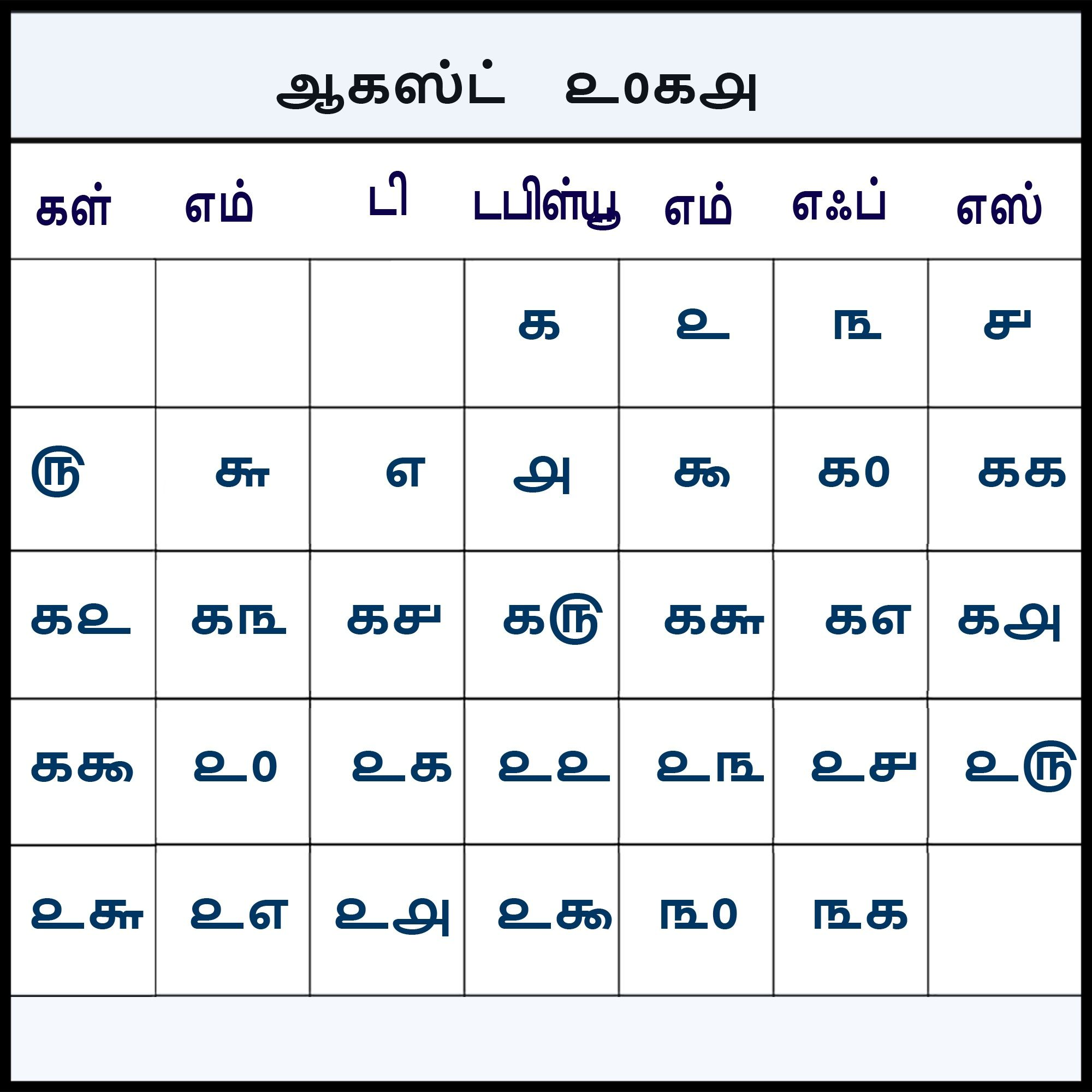 tamil monthly calendar august 2018 with holidays and festival dates here you will also find