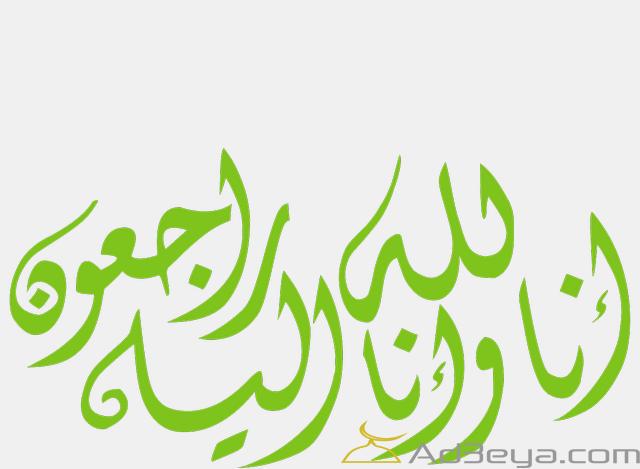 بوستات عبارات عزاء ومواساة للميت ادعية الرحمة ادعية المغفرة للميت البقاء لله Calligraphy Arabic Calligraphy