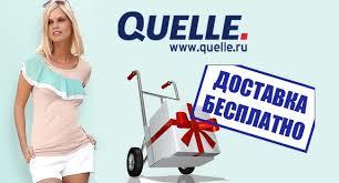 Для сайта-каталог QUELLE добавлен код акции сентябрь 2014 на бесплатную доставку -  #Квелли #код_акции #QUELLE