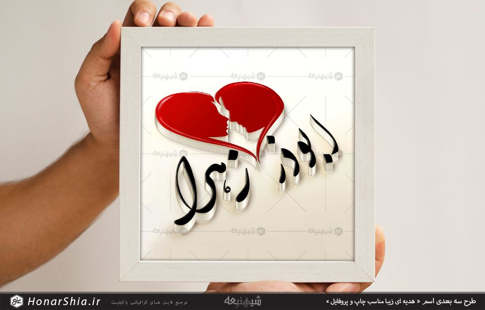 Pin By هنر شیعه On اسم سه بعدی Cards Playing Cards