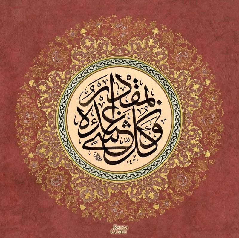 وكل شيء عنده بمقدار صدق الله العظيم Arapca Kaligrafi Sanati Sanat Tezhip