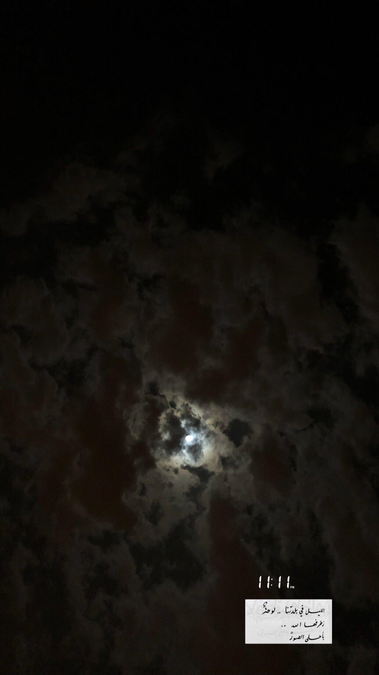 ليل قمر Instagram Picture Quotes Beautiful Beach Pictures Beautiful Moon Pictures