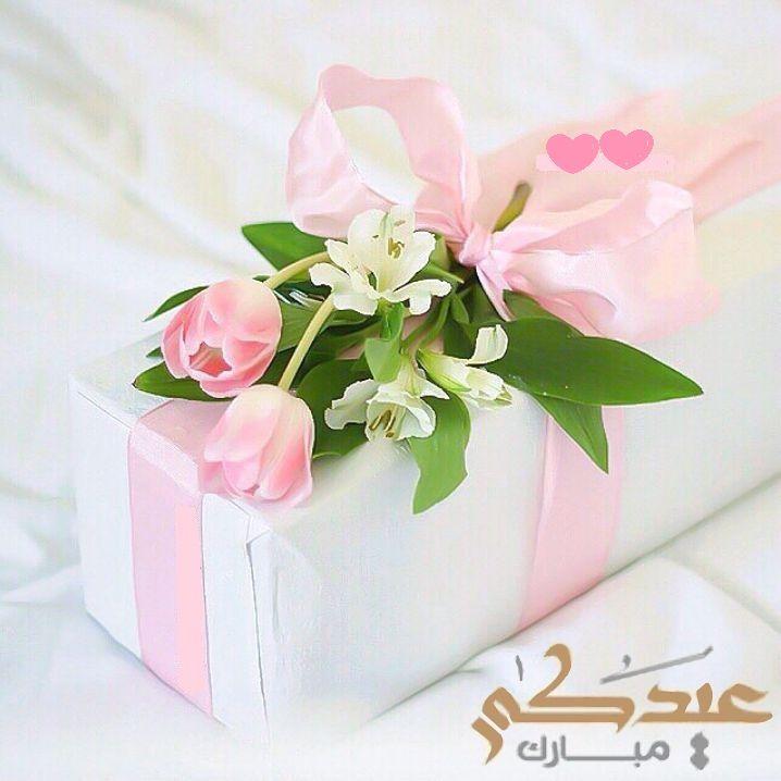 Pin By هطل On Happy Eid Happy Eid Flower Gift Beautiful Candles
