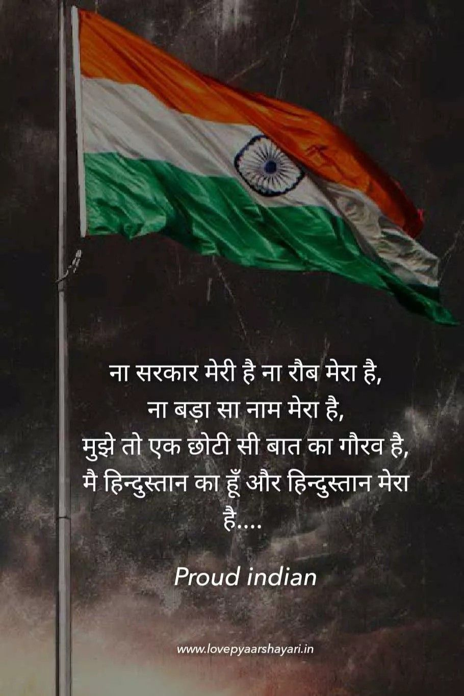 Independence Day Quotes In Hindi Independence Day Quotes Indian Independence Day Quotes Happy Independence Day Quotes