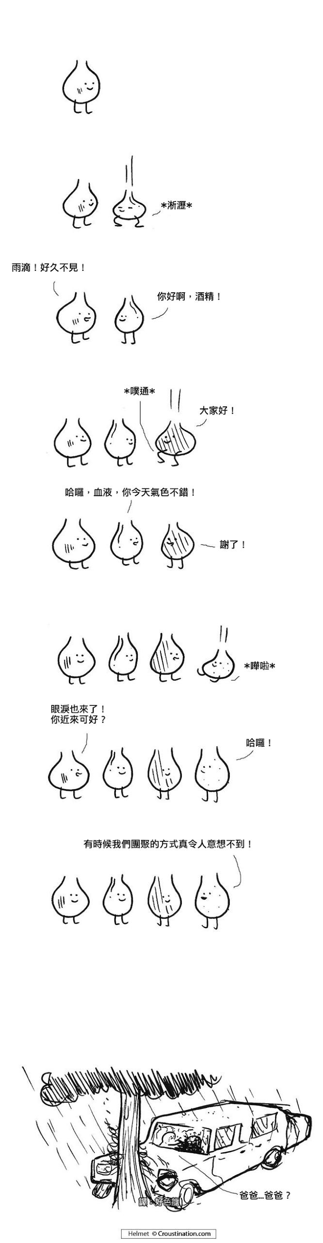 好色龍的網路生活觀察日誌: 雜七雜八短篇漫畫翻譯539