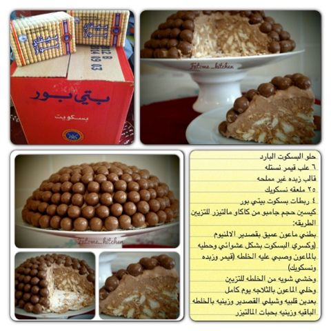 حلو البسكوت البارد Food Recipes Yum