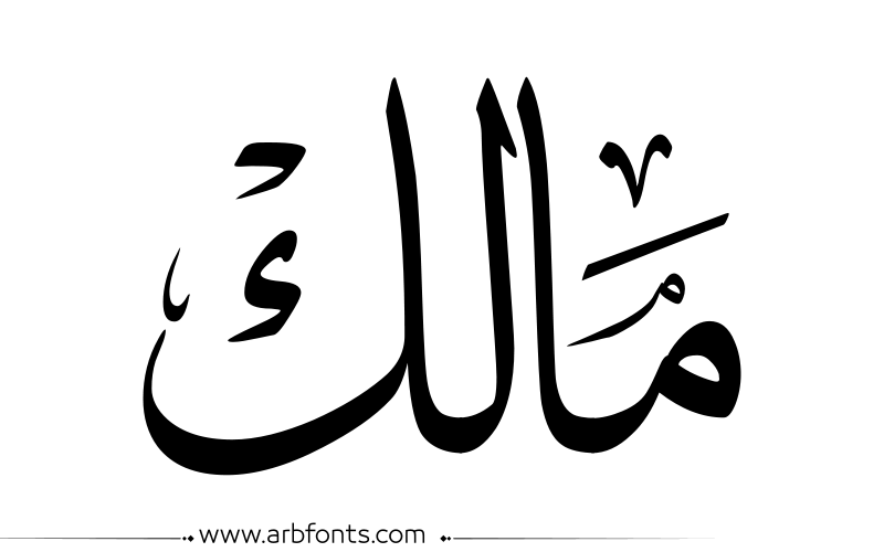 Pin By حسن المهنا On أسماء وكنى عربية Calligraphy Name Hand Embroidery Patterns Free Embroidery Patterns Free