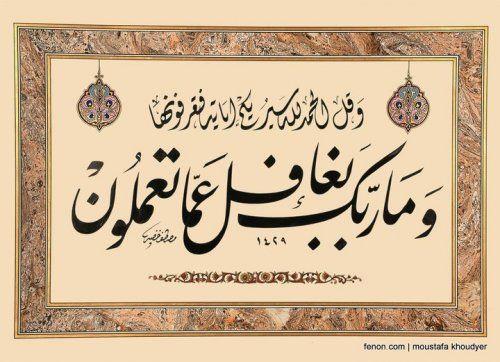 وما ربك بغافل عما تعملون Calligraphy Quotes Islamic Art Arabic Calligraphy