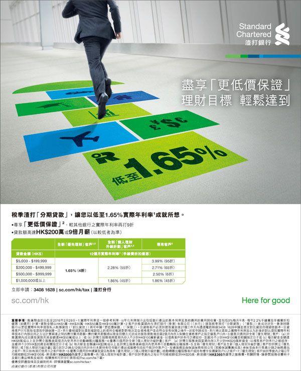 J Standard Chartered J Banks Ads Visual Advertising Print Ads