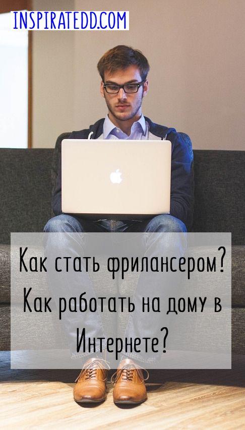Работа фрилансер в омске работа в удаленном доступе закупки