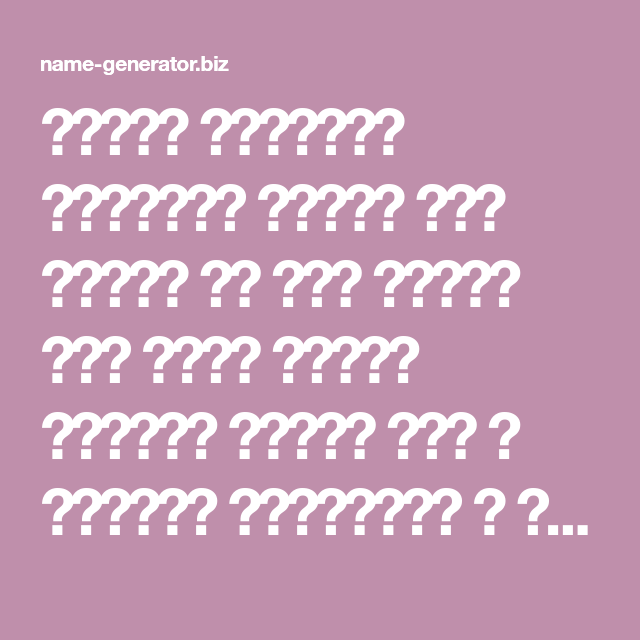 زخرفة الأسماء بالرموز جميلة جدا وسهلة في نفس الوقت وهي طبعا زخرفة يقبلها الفيس بوك تويتر انستقرام تلكرام اتس اب Mantras Download Free App Name Generator