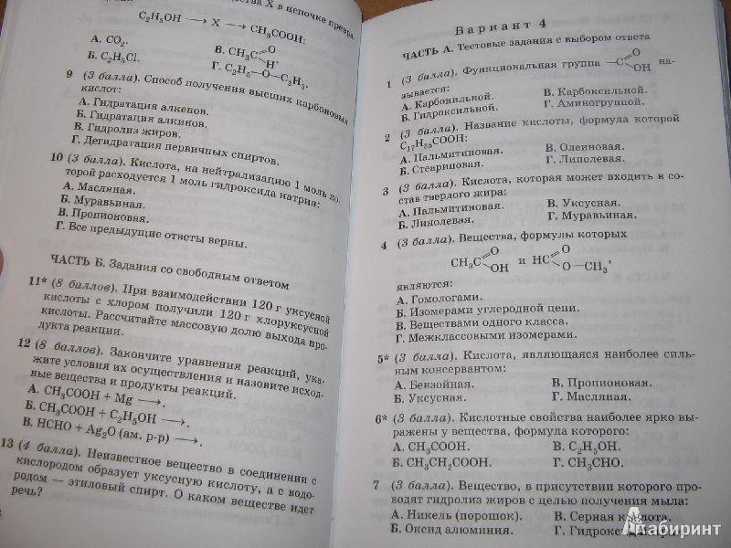 Ex4 страница 73 8 класс учебник кауфман перевод на русский