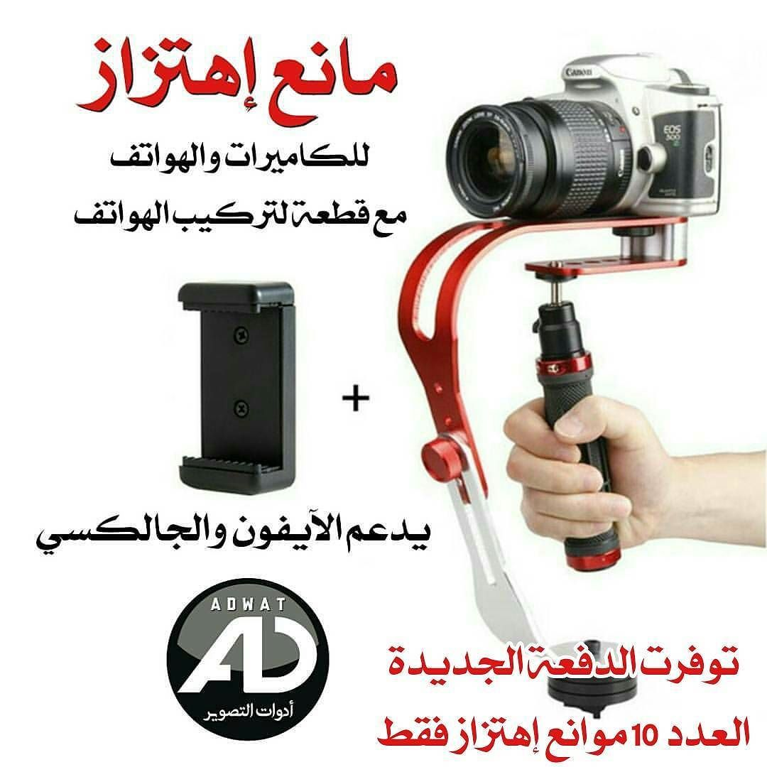 be6fc36c7 توفرت الدفعة الرابعة وبكمية محدودة : مانع إهتزاز وحامل يدوي ومثبت للكاميرا  Video Stabilizer متوافق أيضا