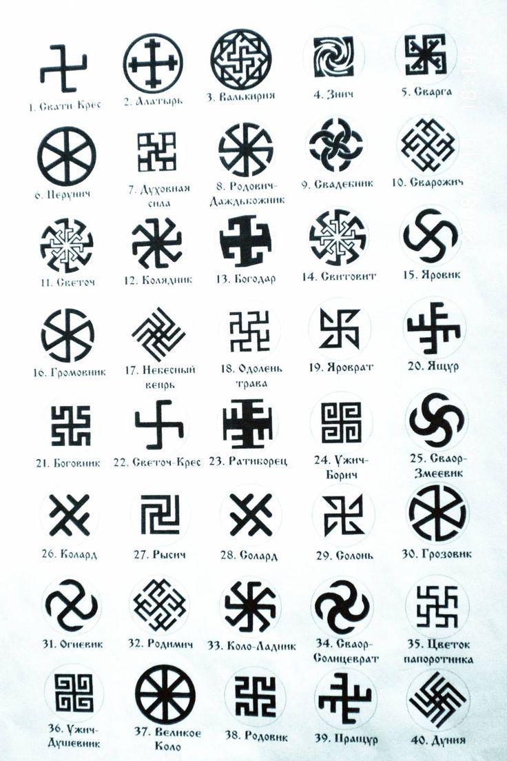 Resultado de imagen para ancient symbol meanings demimar resultado de imagen para ancient symbol meanings biocorpaavc