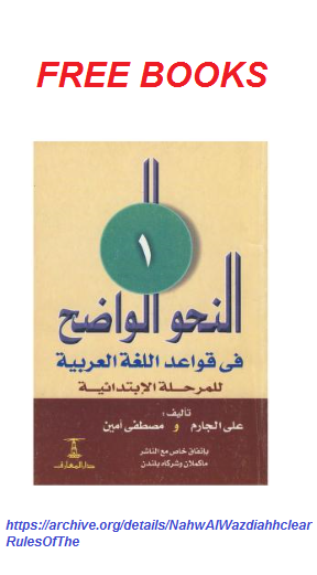 النحو الواضح في قواعد اللغة العربية Free Download Borrow And Streaming Internet Archive Grammar Book Pdf Grammar Book Leveled Reading Books