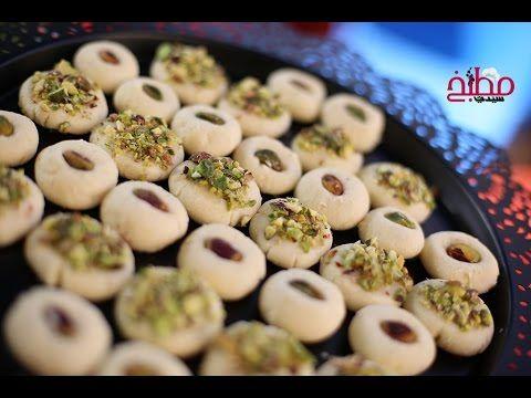 طريقة عمل فيديو الغريبة الشامية لضيافة العيد من مطبخ سيدتي حلويات عربي ة Food Middle Eastern Sweets Recipes