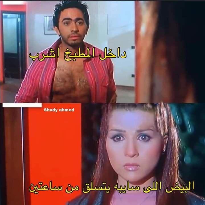 Pin By نــو هـ On ضحك Funny Funny Jokes Arabic Jokes Stitch Clothes