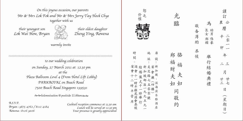 Wedding Invitations Templates Wedding Invitations Weddinginvitati Wedding Invitation Inserts Chinese Wedding Invitation Wedding Invitation Wording Templates