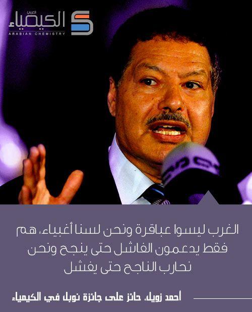 أقوال الغرب ليسوا عباقرة الكيمياء العربي Best Quotes Favorite Quotes Motivational Quotes