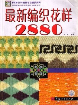 2880 patterns