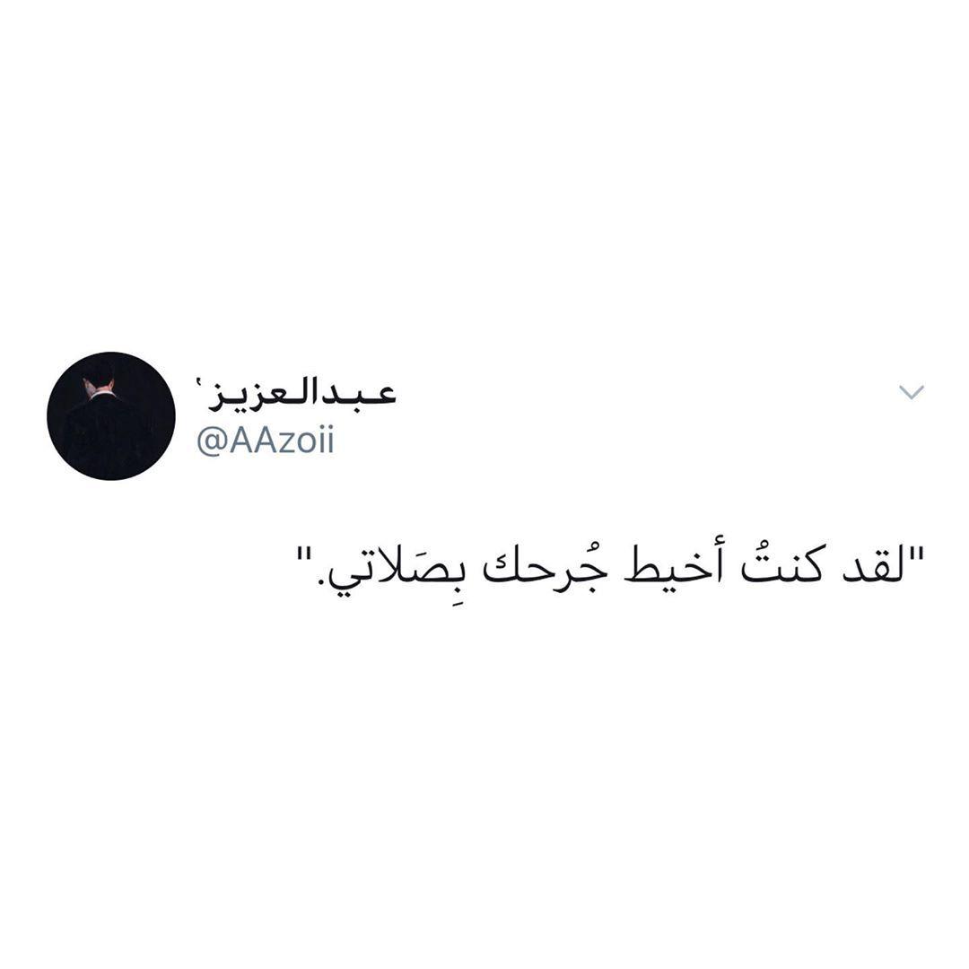 Abdulaziz On Instagram Islamic Quotes Postive Quotes Cover Photo Quotes