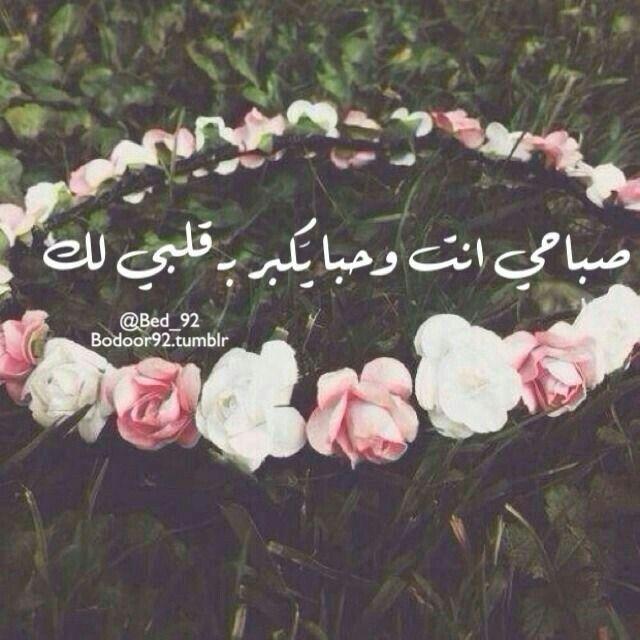 صور صباح الخير واجمل عبارات صباحية للأحبه والأصدقاء موقع مصري Love Husband Quotes Romantic Words Good Morning My Love