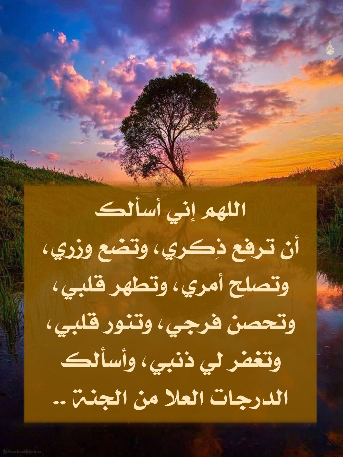 Pin By أدعية إسلامية دعاء أأذكار الج On Deen 2 Islam Movie Posters Poster