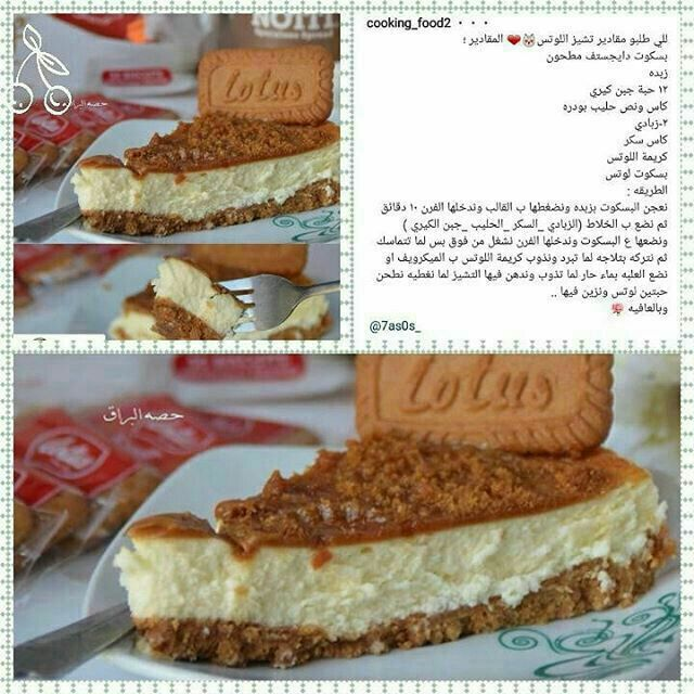 تشيز لوتس Arabic Sweets Recipes Food Baked Caramel