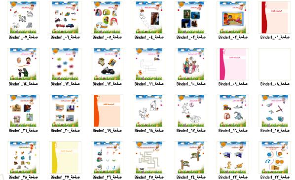 حمل صور كتاب التهيئة والاستعداد للصف الأول الابتدائي كاملا فريق تأليف مقررات اللغة العربية