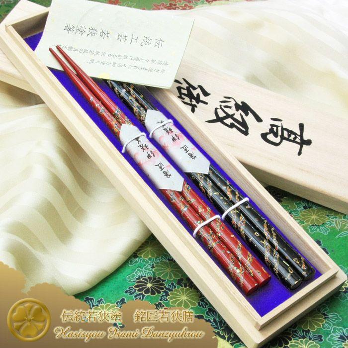 Traditional Wakasa Nuri Bashi (lacquered chopsticks) Meisho Wakasa Zen (legend artisan Wakasa pair of chopsticks) Kinsai Ryuun two pairs with paulownia box